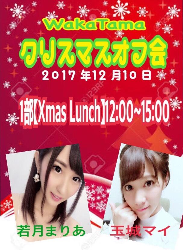 12/10(日) クリスマスパーティーオフ会【1部】