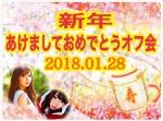 ※追加※1/28(日) 新年会オフ会【友田彩也香/若月まりあ】