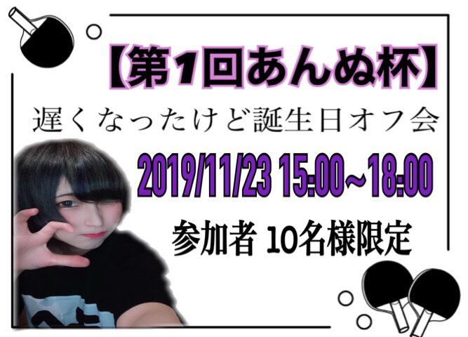 【誕生日】若月まりあオフ会『第一回あんぬ杯!!』